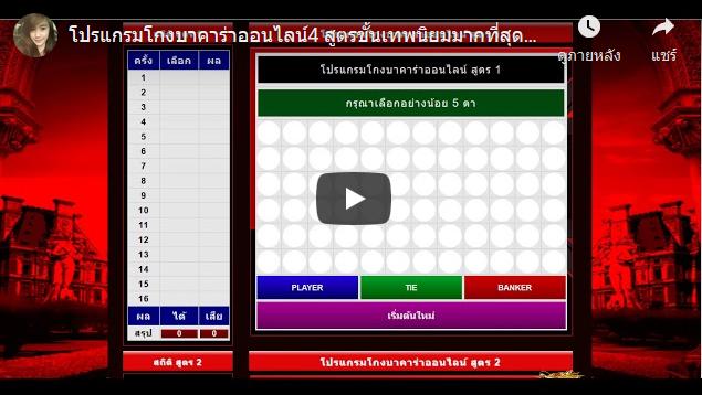 ใช้ฟรีโปรแกรมโกงบาคาร่าออนไลน์ไทยไม่มีเงื่อนไข