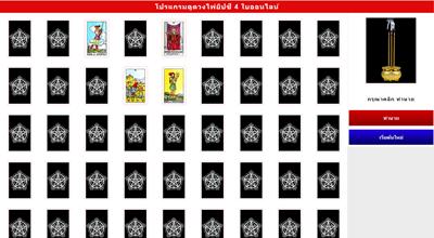 บริการแจกโปรแกรมดูดวงไพ่ยิปซี 4 ใบ  ฟรีจาก casinobet168.com